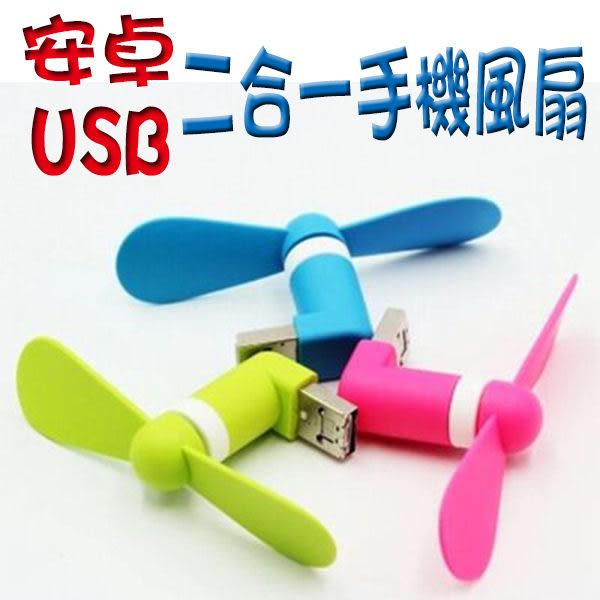【00096】 安卓 / USB二合一手機風扇 隨身電扇 靜音安全 迷你 Android