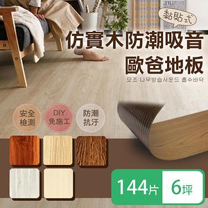 【Effect】韓國熱銷防潮吸音仿木地板(6坪/144片/時尚柚木)