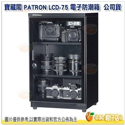 送軟墊 寶藏閣 PATRON LCD-75 電子防潮箱 75公升 公司貨 5年保固 適用相機器材 食物