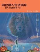 (二手書)別把鑽石當玻璃珠:劉大偉的動畫獅子心