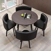 洽談桌簡約接待桌椅組合洽談桌店鋪會客桌椅辦公室休閒小圓桌方餐桌北歐 艾家 LX