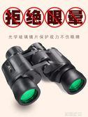 望遠鏡手機望遠鏡高倍高清夜視非人體透視紅外成人  創想數位
