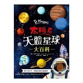 Dr Maggie s太陽系天體星球大百科