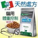 [寵樂子]《Vet Life法米納》天然處方糧貓用-體重控制配方2kg/貓飼料VCO-7