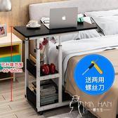 筆電桌  電腦桌  筆記本電腦懶人桌床上用升降電腦桌簡約臥室小書桌可移動床邊桌子