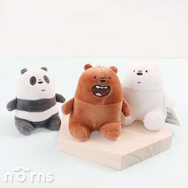 【We bare bears小吊飾 3吋坐姿】Norns 熊熊遇見你 絨毛玩偶 阿極大大胖達 熊貓北極熊棕熊