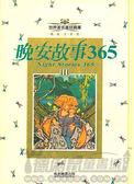 【專案】世界著名童話寶庫-晚安故事365(2)