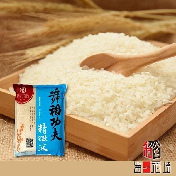 【南紡購物中心】第一稻場.舞稻功夫-精緻米(2.8kg/包,共兩包)
