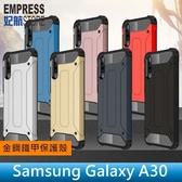 【妃航】三星 Galaxy A30 金鋼鐵甲 全包/散熱 防摔/防撞 二合一 TPU+PC 保護殼/手機殼