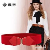 5cm時尚女士寬腰帶鬆緊腰連身裙裝飾皮帶黑紅色百搭  朵拉朵衣櫥