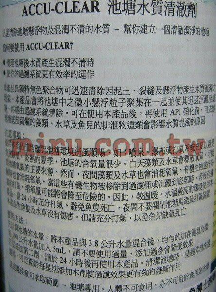 【西高地水族坊】美國魚博士API 池塘水質清澈劑PONDCARE ACCU-CLEAR 473ml
