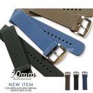 【完全計時】錶帶館│20mm格紋造型柔軟防水矽膠錶帶 三色 手錶代用帶
