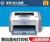 Canon/佳能LBP2900家用辦公新品激光黑白打印機hp1020PlusA4紙 220vNMS造物空間