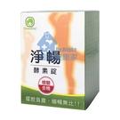 大漢酵素 淨暢酵素錠 90粒/瓶◆德瑞健...