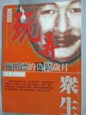【書寶二手書T7/政治_HKW】玩弄眾生-施明德的偽裝歲月_林樹枝