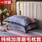 簡約純棉枕套加厚磨毛單人枕芯套48x74成人100%全棉枕頭套一對裝 夢幻小鎮
