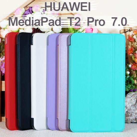 【三折透明殼】華為 HUAWEI MediaPad T2 7 Pro PLE-701L/M2 青春版 7吋 平板翻頁式保護套/保護殼/立架展示