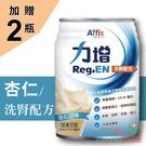 (加贈2瓶) 力增 洗腎配方-杏仁 237ml*24罐/箱