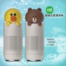 【官方聯名】LINE_FRIENDS 熊大/莎莉 隨身空氣清淨機 韓國原裝 桌上清淨機 HEPA濾網