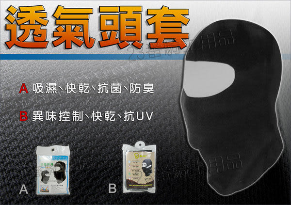 【WAY MP-03 全臉式 透氣 頭套 B款 】全罩 安全帽、衛生、保暖、抗菌除臭、吸濕速乾