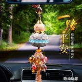 葫蘆高檔車內掛飾香水吊墜吊飾品擺件男女   LY5190『時尚玩家』