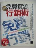 【書寶二手書T1/行銷_EAX】網路免費資源行銷術-部落格+Facebook+微網誌超Easy_創意眼資訊