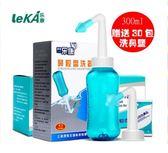 洗鼻器 生理鹽水沖鼻器