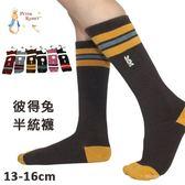 半統童襪  彼得兔  刺繡斑馬條紋款  中統襪 / 童襪/學生襪