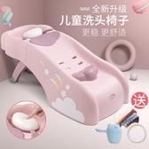 兒童洗頭躺椅 寶寶洗頭床小孩洗髮架可折疊加大號洗頭椅子洗頭神器 快速出貨