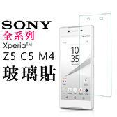 SONY Z2 Z5 Compact mini X XA XP Premium XZ2 高硬度 強化 保護貼  玻璃貼 索尼 正 反面