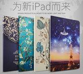 2018新款IPAD保護套蘋果9.7英寸2017平板電腦PAD7新版A1822皮套硅膠  艾尚旗艦店