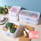 《真心良品》沃爾小資組濾水保鮮盒-6入組