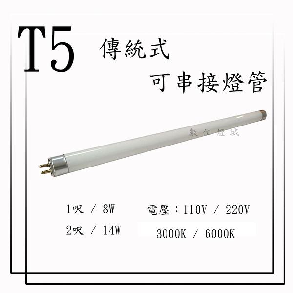 T5 傳統式-燈管 1呎【數位燈城 LED Light-Link】另有 2呎 3呎 4呎 / 另有 LED款式