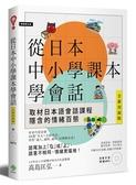 (二手書)從日本中小學課本學會話