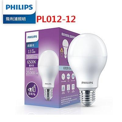 【聖影數位】Philips 飛利浦 超極光 13W LED燈泡-晝光色6500K 12入 (PL012-12) 公司貨