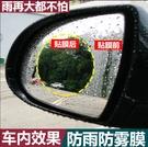 88柑仔店~汽車後視鏡防雨防水膜通用倒車鏡防遠光眩目防霧貼膜反光鏡膜