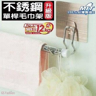 【珍昕】 台灣製 家而適免釘無痕強力貼系列-不銹鋼升級版單桿毛巾架(70X10cm) / 掛巾架