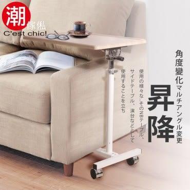 【C est Chic】希爾頓昇降機能桌-漂流木紋