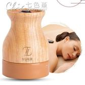 電熱溫灸刮痧儀器罐通聚陽肩頸宮寒熱敷經絡罐能量養生儀家用「七色堇」