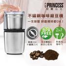 【現貨熱賣 贈清潔液】荷蘭公主 221041 Princess 不鏽鋼咖啡磨豆機