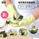 蔓妙艾麗膠短款單層手套女薄款洗碗手套耐用廚房家務塑膠皮手套『極有家』
