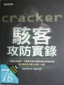 【書寶二手書T7/網路_QXW】駭客攻防實錄_恆盛傑資訊