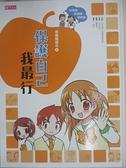 【書寶二手書T1/少年童書_ECH】保護自己我最行_日本WILL兒童智育研究所