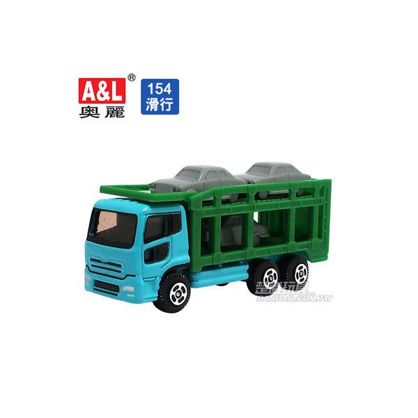A&L奧麗迷你合金車 NO.154 汽車運輸車 滑行車 拖車 轎運車 工程模型車(1:64)【楚崴玩具】