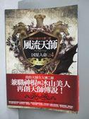 【書寶二手書T7/一般小說_KBQ】風流天師(4)-凶星入命_西半球
