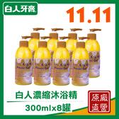 【雙11限定】白人濃縮沐浴精300mlx8瓶