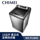 【送基本安裝】CHIMEI奇美 13公斤 直立式 定頻 洗衣機 WS-P1388S