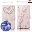 三星 A80 A70 A60 A50 A40S A30 S10 S9 S8 Note9 Note8 Note10 皇冠花朵 水鑽皮套 手機殼 手工貼鑽