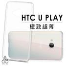 超薄 透明殼 HTC U Play U2U 手機殼 TPU 軟殼 隱形 保護套 裸機 保護殼 無翻蓋