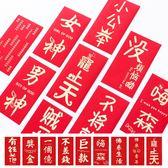 創意紅包袋 紅包袋 造型紅包袋 文字紅包袋 紅包 新年 壓歲錢 結婚 禮金【歐妮小舖】